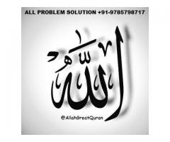 Husband Wife Relationship Problem Solution By Dua +91-9785798717