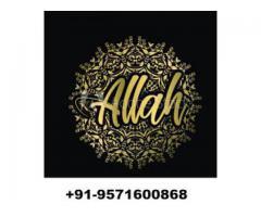 Islamic Wazifa For Love Marriage In Urdu +91-9571600868